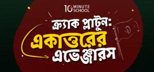 ক্র্যাক প্লাটুন: একাত্তরের এভেঞ্জারস