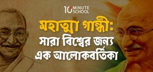 মহাত্মা গান্ধী: সারা বিশ্বের জন্য এক আলোকবর্তিকা