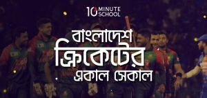 বাংলাদেশ ক্রিকেট : একাল সেকাল
