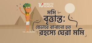 মমি বৃত্তান্ত: যেভাবে বানানো হত রহস্যে ঘেরা মমি